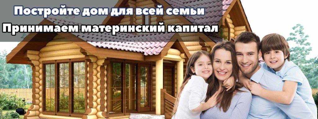 Строительство деревянного дома под материнский капитал
