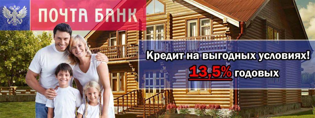 Построить дом в кредит