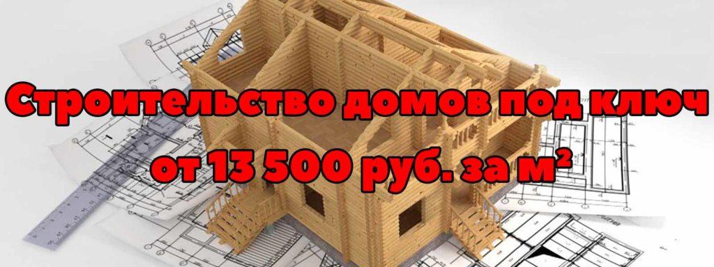 Строительство деревянных домов за м2